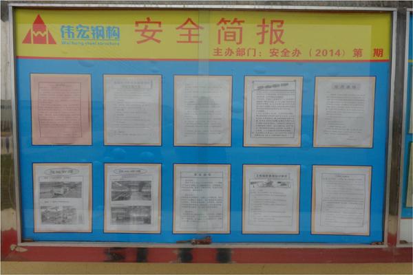 钢结构理制度_六安伟宏开办第一期安全简报-安徽伟宏钢结构集团股份